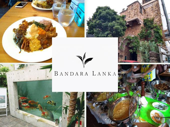 バンダラランカ