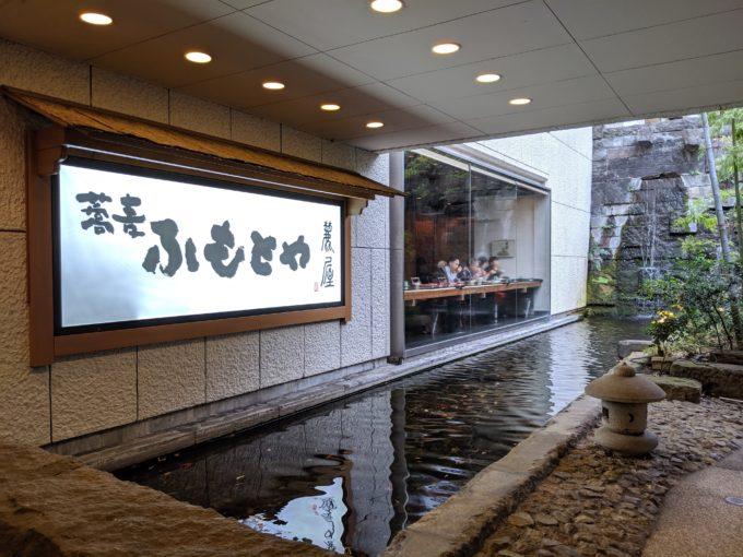 麓屋 京王プラザホテル