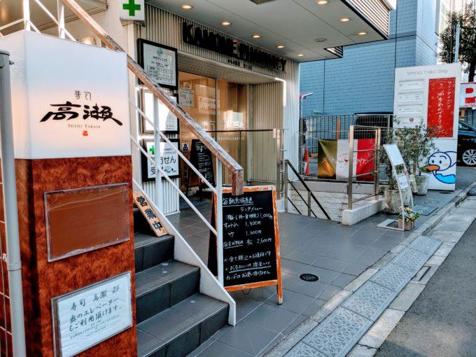代々木の寿司高瀬