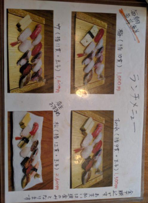 寿司高瀬のランチメニュー